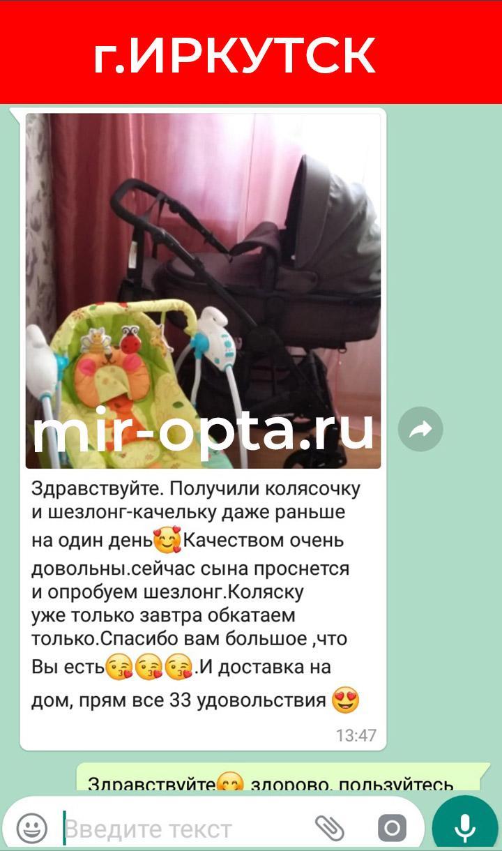 отзыв-иркутск-мир-опта