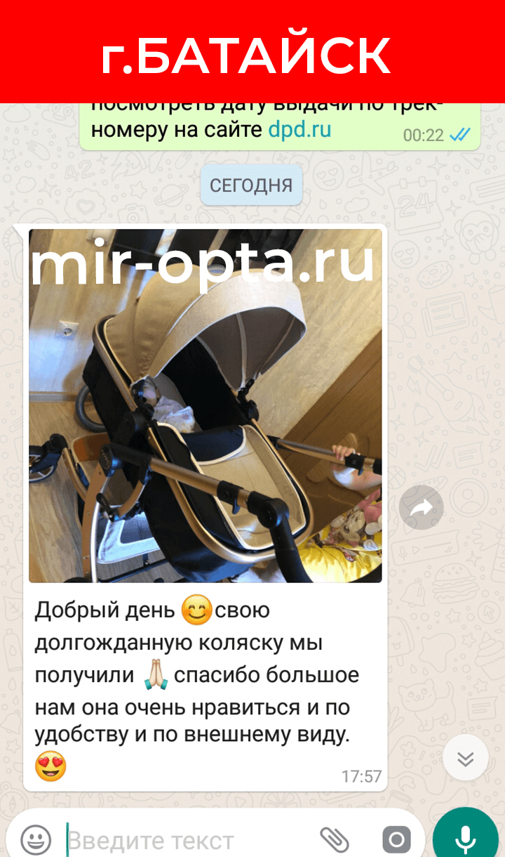отзыв-батайск-мир-опта